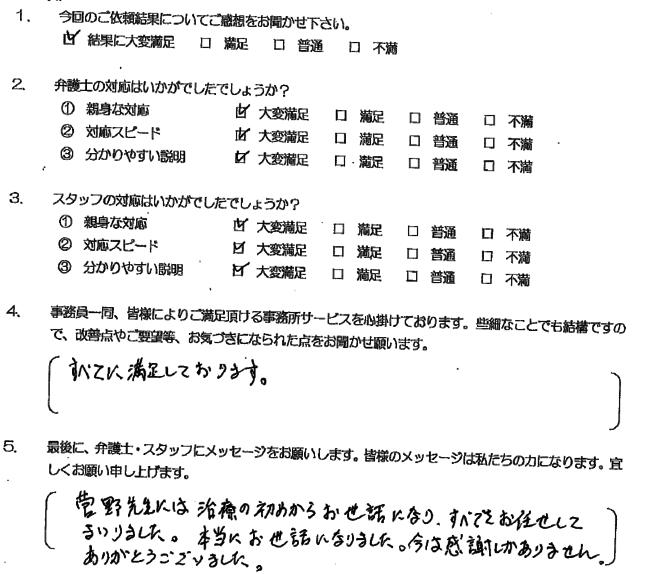201803okyakuasmanokoe-keyakilo.PNG