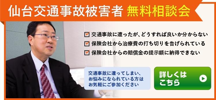 仙台の弁護士による交通事故被害者無料相談会はこちら