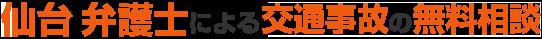 仙台の弁護士による交通事故相談|けやき法律事務所(仙台弁護士会所属) | 宮城県