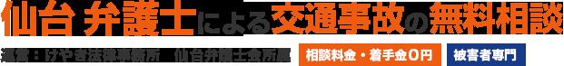 弁護士紹介|仙台 弁護士による交通事故相談|けやき法律事務所(仙台弁護士会所属)