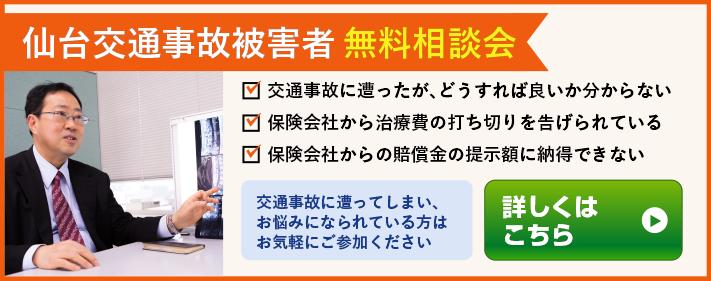 仙台交通事故被害者 無料相談会はこちら
