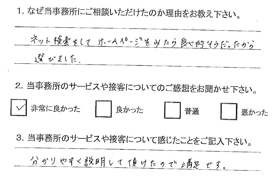けやきLOお客様アンケート3月.PNG